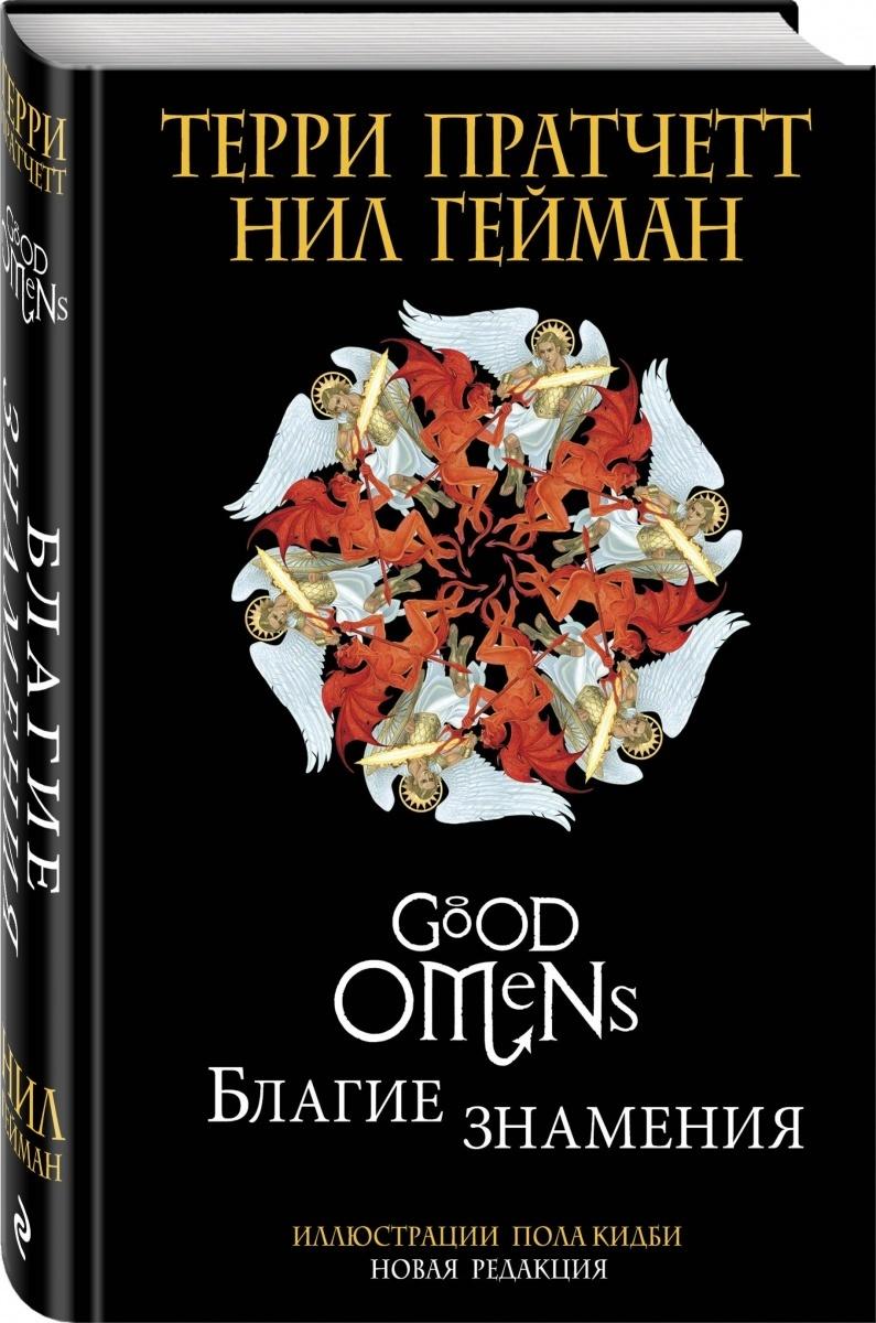 """Купить книгу """"Благие знамения. Подарочное издание с иллюстрациями Пола Кидби"""""""