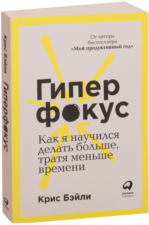 """Купить книгу """"Гиперфокус. Как я научился делать больше, тратя меньше времени"""""""