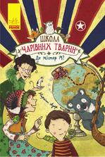 Школа чарівних тварин. Де містер М? Книга 7