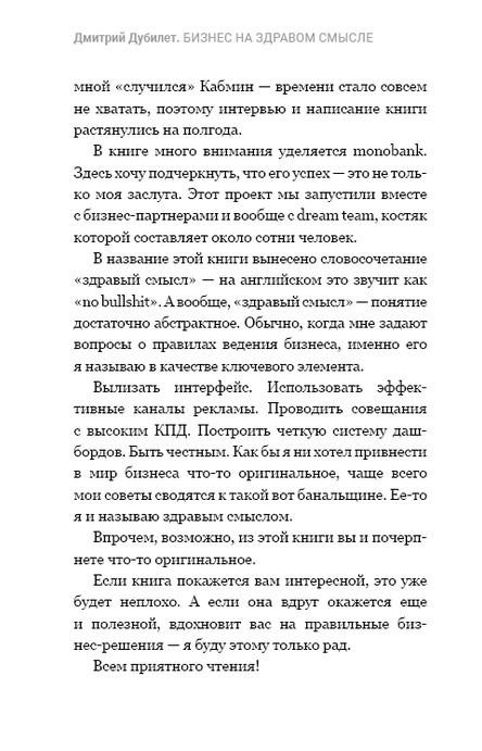 """Купить книгу """"Дмитрий Дубилет. Бизнес на здравом смысле. 50 идей, как добиться своего"""""""