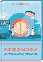 Психосоматика. Как лечить болезни, которых нет - купити і читати книгу