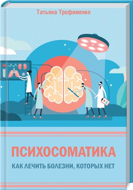 Психосоматика. Как лечить болезни, которых нет - купить и читать книгу