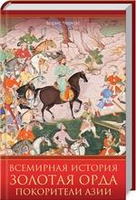 Всемирная история. Золотая Орда. Покорители Азии