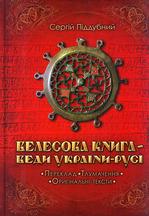 Велесова Книга - Веди України-Русі - купить и читать книгу