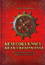 Велесова Книга - Веди України-Русі