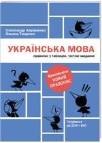 Українська мова. Правопис у таблицях, тестові завдання (оновлене видання)