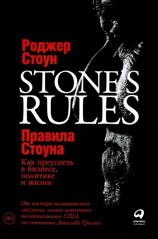 """Купить книгу """"Правила Стоуна. Как преуспеть в бизнесе, политике и жизни"""""""