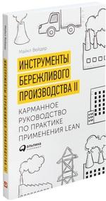 Инструменты бережливого производства II. Карманное руководство по практике применения Lean - купить и читать книгу