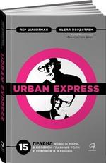 Urban Express. 15 правил нового мира, в котором главные роли у городов и женщин