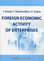 Foreign economic activity of enterprises. Training Manual