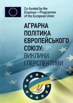 Аграрна політика Європейського Союзу: виклики та перспективи