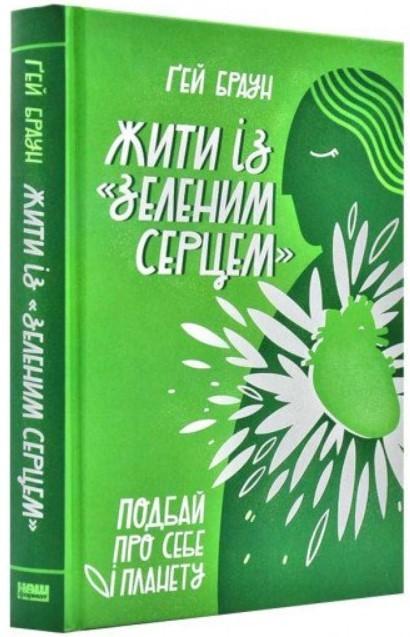 """Купить книгу """"Жити із """"зеленим серцем"""". Подбай про себе і планету"""""""