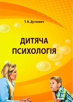 Дитяча психологія. Практикум
