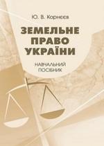 Земельне право України. Навчальний посібник