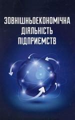 Зовнішньоекономічна діяльність підприємств