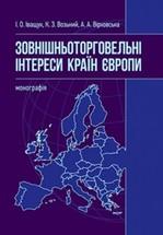 Зовнішньоторговельні інтереси країн Європи