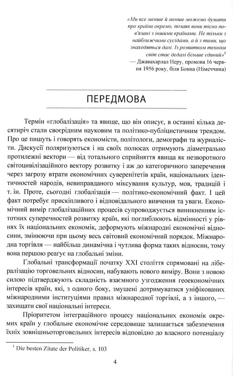 """Купить книгу """"Зовнішньоторговельні інтереси країн Європи"""""""