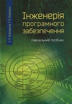 Інженерія програмного забезпечення. Посібник для студентів вищих навчальних закладів