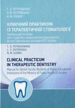 Клінічний практикум із терапевтичної стоматології. Навчальний поcібник