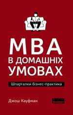"""Купить книгу """"MBA в домашніх умовах. Шпаргалки бізнес-практика"""""""
