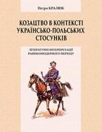 Козацтво в контексті українсько-польских стосунків. Літературні інтерпретації ранньомодерного періоду