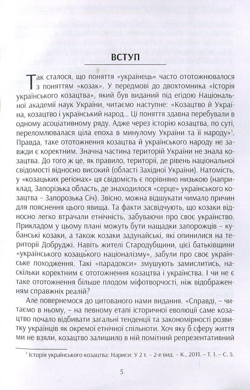 Козацтво в контексті українсько-польских стосунків. Літературні інтерпретації ранньомодерного періоду - купить и читать книгу
