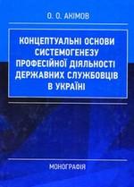 Концептуальні основи системогенезу професійної діяльності державних службовців в Україні