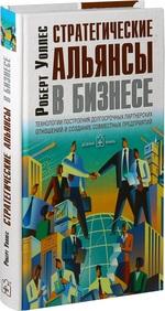 Стратегические альянсы в бизнесе. Технологии построения долгосрочных партнерских отношений и создание совместных предприятий
