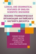 Лексико-грамматическая организация английского научного дискурса - купить и читать книгу