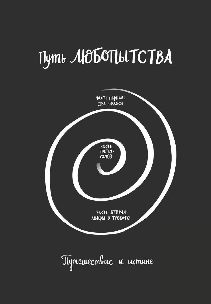 """Вся правда обо мне. Любопытство вместо тревоги на пути к истинному """"я"""" - купить и читать книгу"""