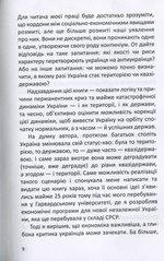 """Купить книгу """"Антиукраїнець, або воля до боротьби, поразки чи зради"""""""