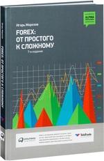 """Купить книгу """"Forex. От простого к сложному"""""""