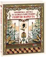 Українська абетка та казки в ілюстраціях Георгія Нарбута