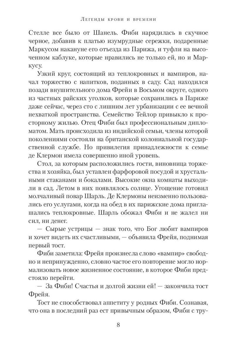 """Купить книгу """"Легенды крови и времени"""""""
