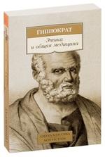 Этика и общая медицина