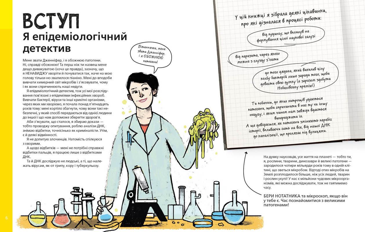 """Купить книгу """"Воно заразне. Інфекційний світ патогенів та мікробів"""""""