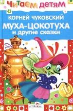 """Купить книгу """"Муха-Цокотуха и другие сказки"""""""