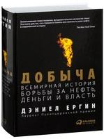 """Купить книгу """"Добыча. Всемирная история борьбы за нефть, деньги и власть"""""""