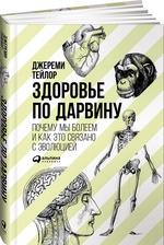 Здоровье по Дарвину. Почему мы болеем и как это связано с эволюцией - купить и читать книгу