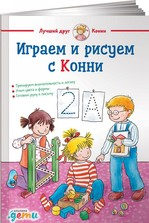 Играем и рисуем с Конни - купить и читать книгу