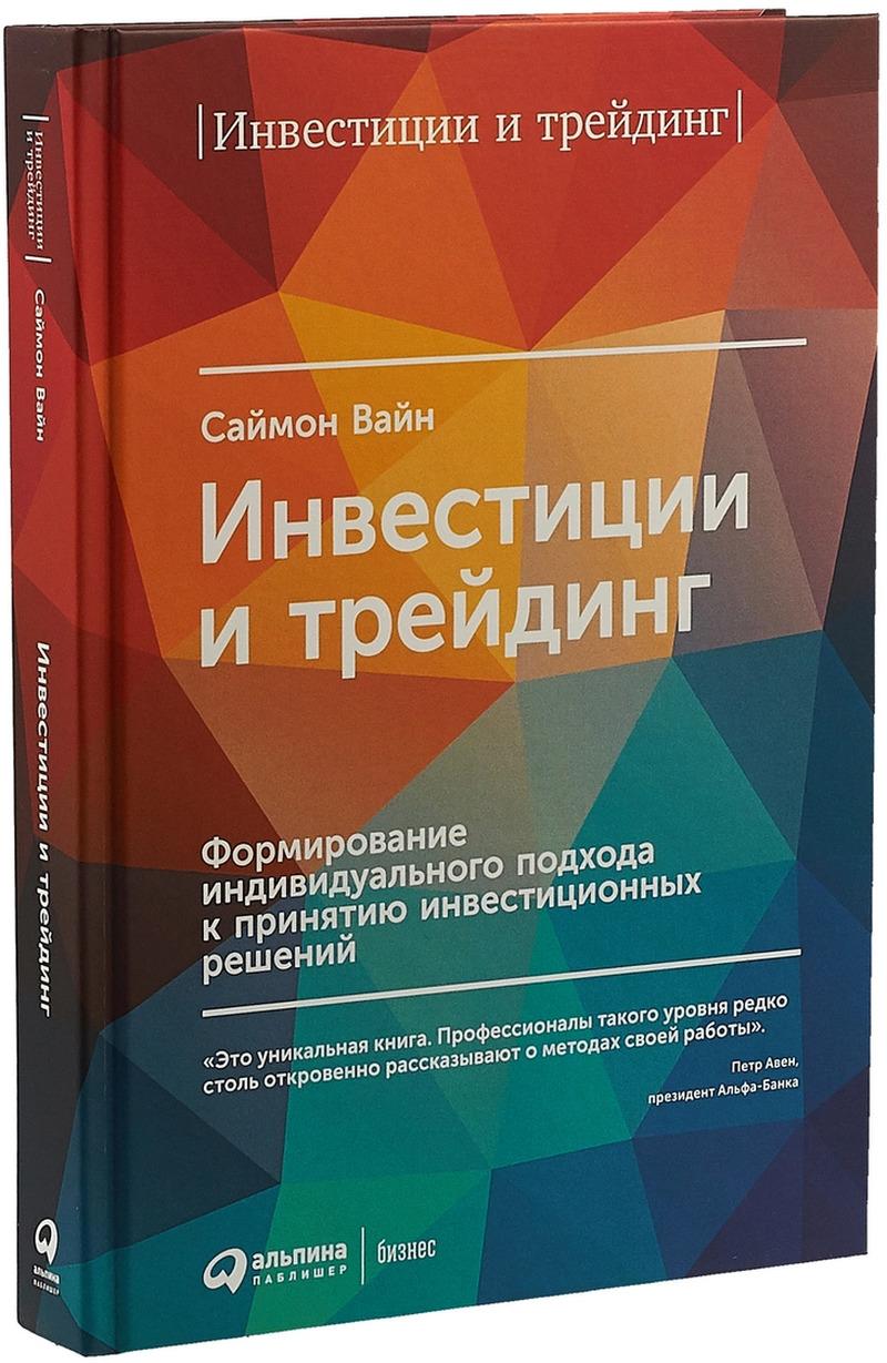 """Купить книгу """"Инвестиции и трейдинг. Формирование индивидуального подхода к принятию решений"""""""