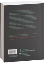 """Купить книгу """"Вопросы - это ответы. Как искать прорывные идеи и решать сложные проблемы на работе и в жизни"""""""