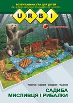 Садиба мисливця і рибалки. Розвивальна гра для дітей URBI
