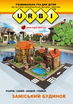Заміський будинок. Розвивальна гра для дітей URBI