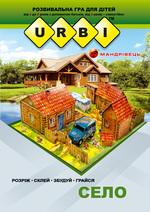 Село. Розвивальна гра для дітей URBI