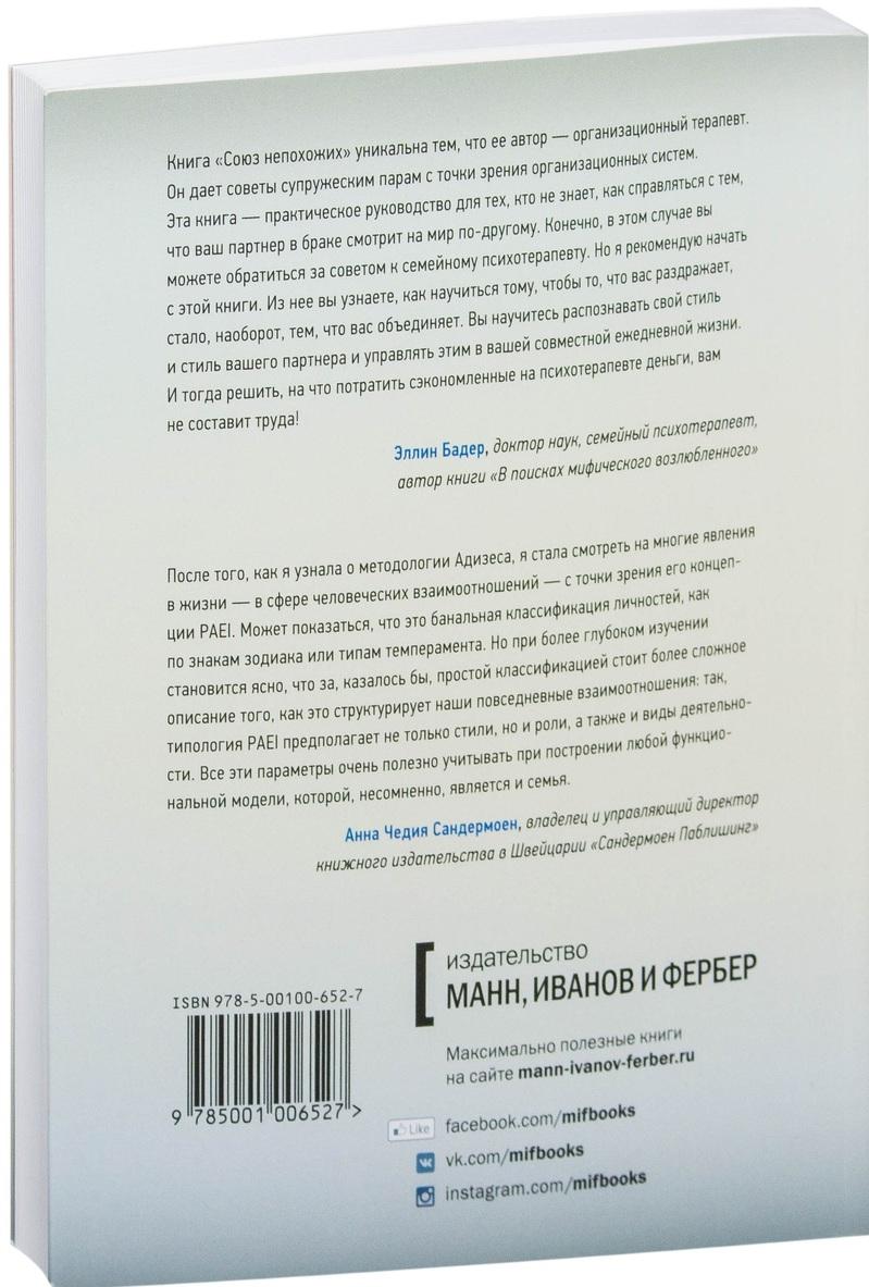 """Купить книгу """"Союз непохожих. Как создать счастливую семью не вопреки, а благодаря вашим различиям"""""""