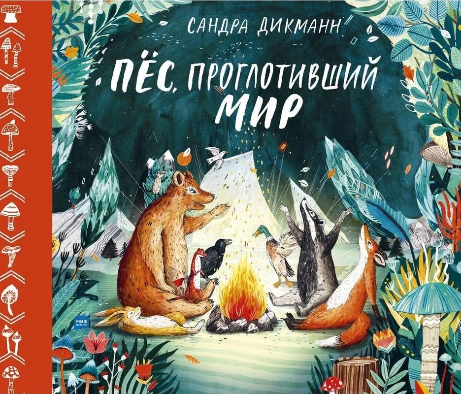 """Купить книгу """"Пёс, проглотивший мир"""""""