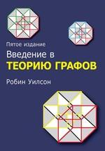"""Купить книгу """"Введение в теорию графов"""""""