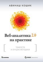 Веб-аналитика 2.0 на практике. Тонкости и лучшие методики - купить и читать книгу