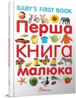Перша книга малюка / Baby's First Book